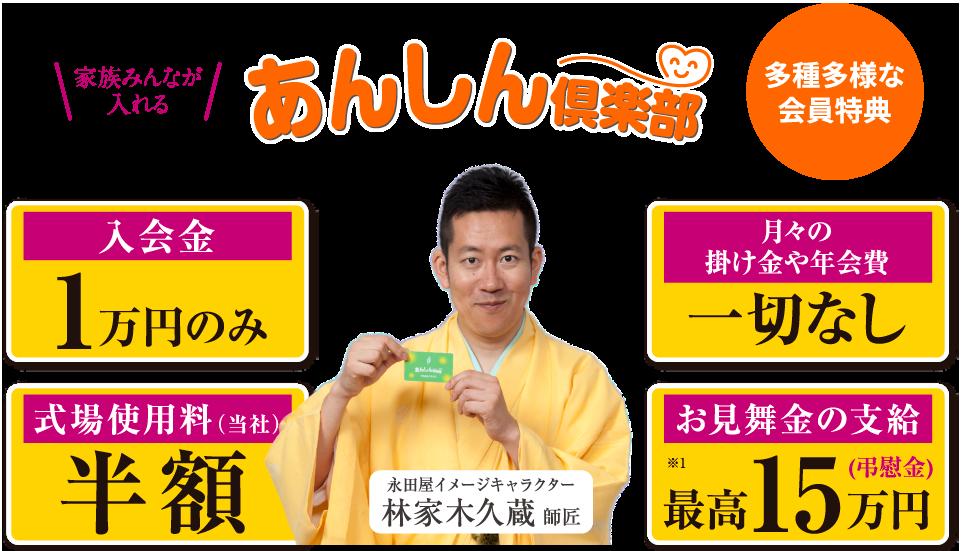 永田屋 あんしん倶楽部