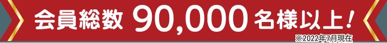 会員総数85000名様以上(2021年7月現在)