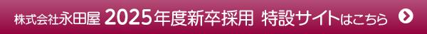 株式会社永田屋 2020年度 新卒採用 特設サイトはこちら