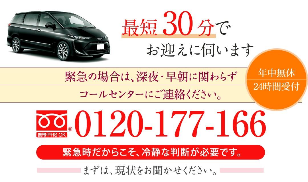0120-177-166(年中無休・24時間受付)