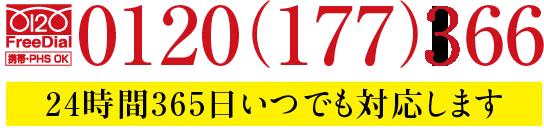 永田屋の電話番号は、 0120-177-166です。