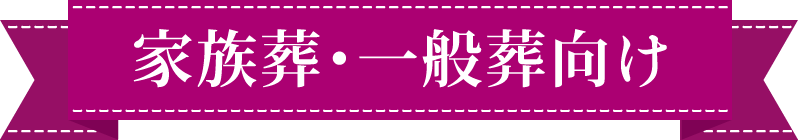 永田屋 富士見斎場別館限定プラン