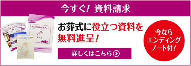 株式会社永田屋への、資料請求はこちら