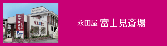 永田屋富士見斎場