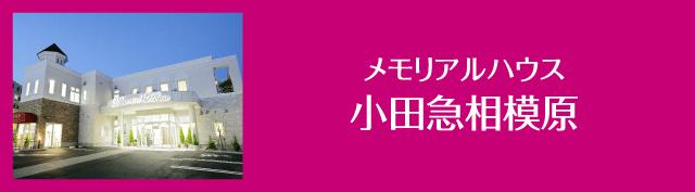 メモリアルハウス小田急相模原