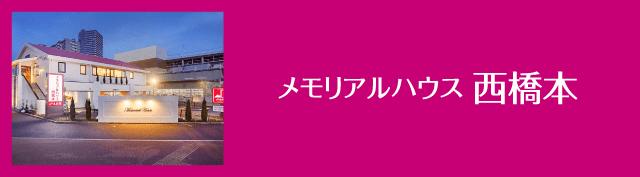メモリアルハウス西橋本