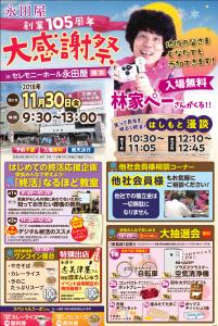 セレモニーホール永田屋(橋本)大感謝祭開催決定!!