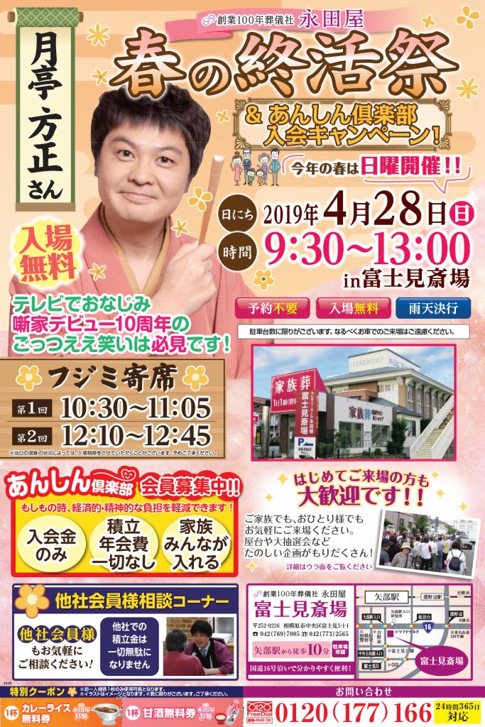 創業100年葬儀社永田屋 春の終活祭 ㏌永田屋富士見斎場