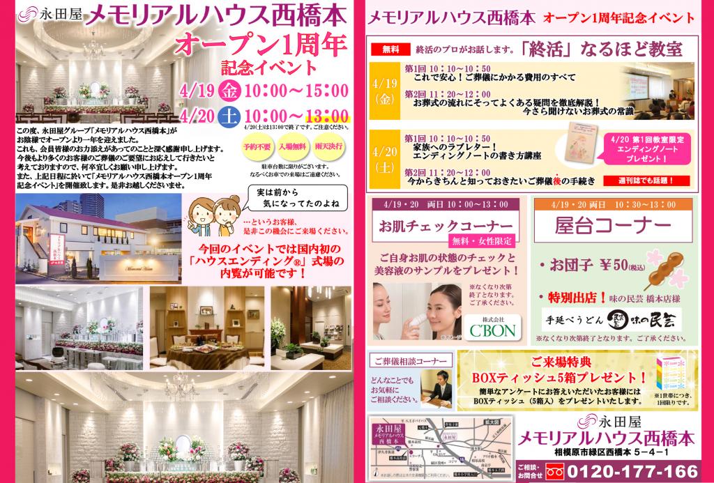 ☆4月19・20日 メモリアルハウス西橋本 オープン1周年記念イベント開催します☆