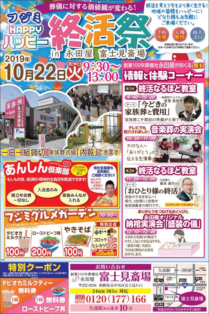 10月22日㈫ 永田屋富士見斎場にてイベント開催決定☆彡
