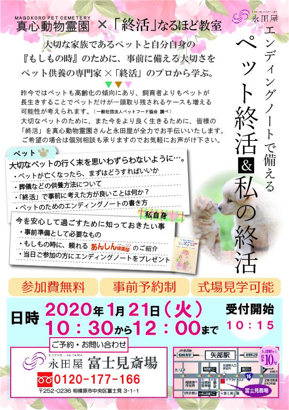 2020年1月21日 富士見「終活」なるほど教室