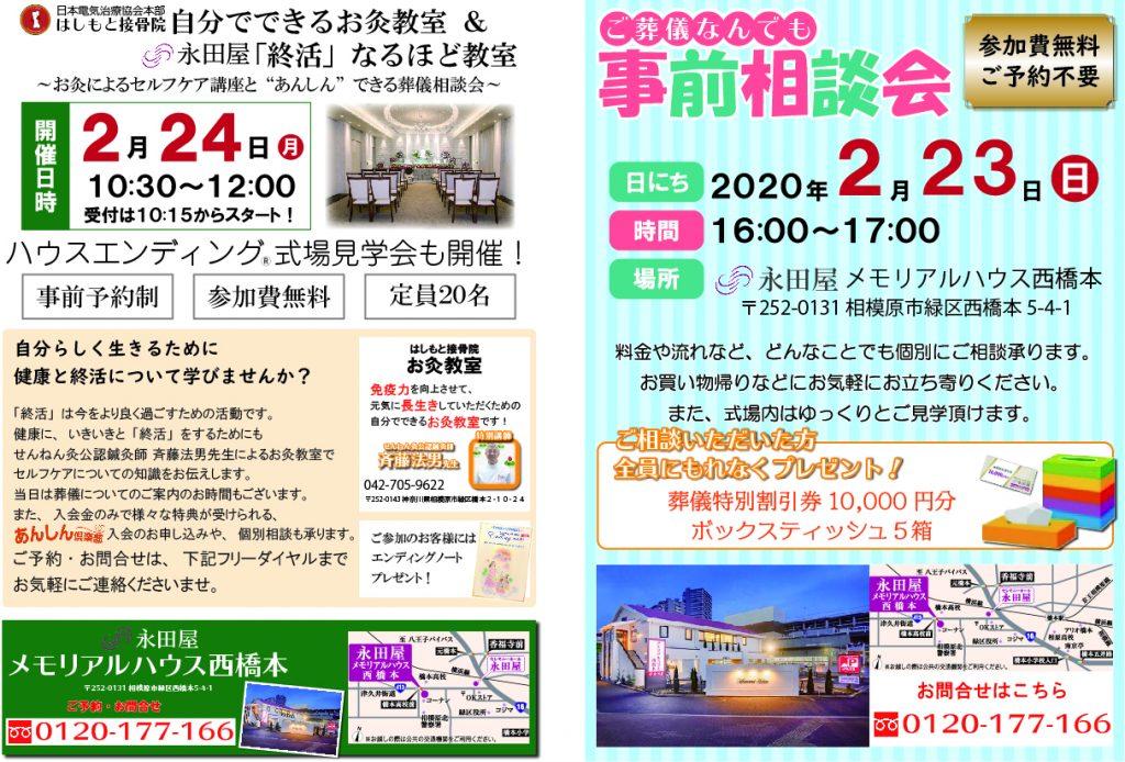 2020年2月24日 西橋本「終活」なるほど教室