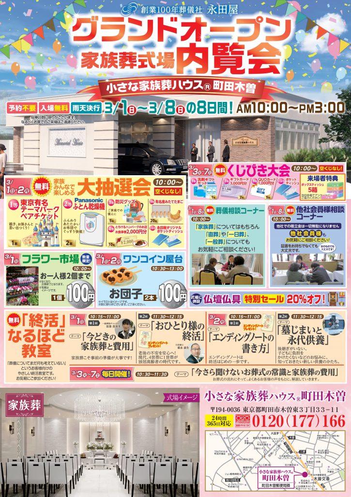 永田屋 家族葬式場グランドオープン決定!【延期となりました】