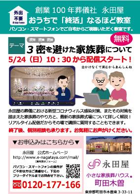 2020年5月24日 新しい形で、「終活」なるほど教室を開催!