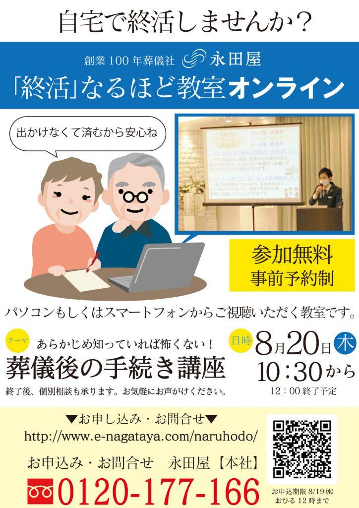 8月20日(木)「ご葬儀後の手続き講座」開催します!