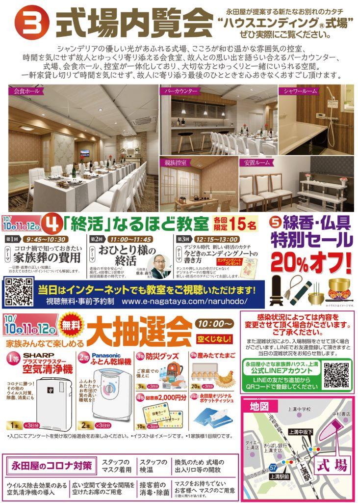 永田屋 新ホール 「小さな家族葬ハウス®上溝」グランドオープン&内覧会開催決定!