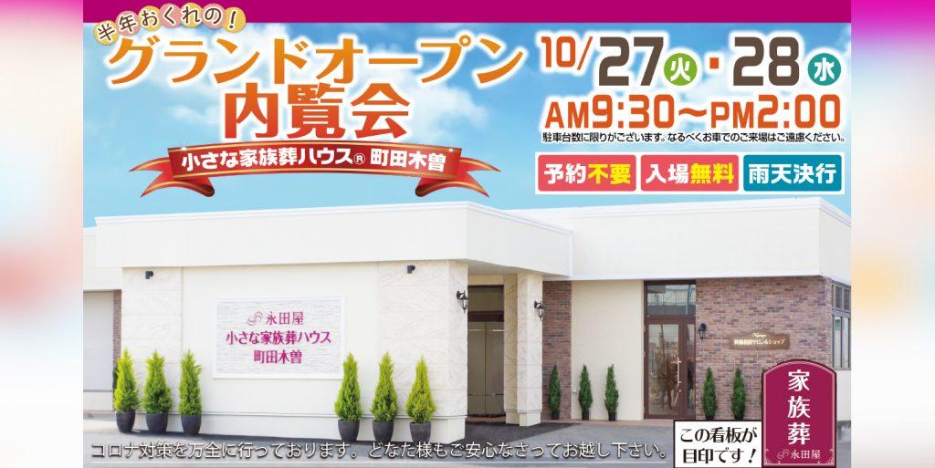 お待たせ致しました!「小さな家族葬ハウス®町田木曽」オープン内覧会開催決定!