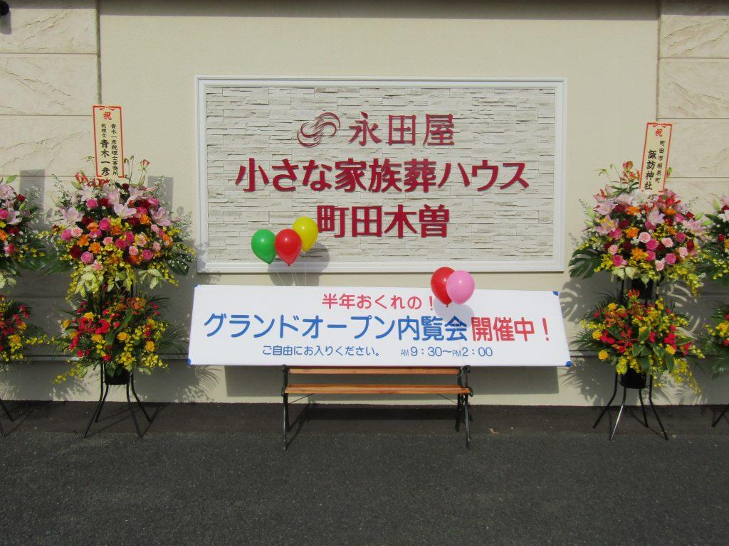 小さな家族葬ハウス®町田木曽 半年おくれのグランドオープン内覧会開催いたしました!