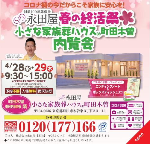 小さな家族葬ハウス🄬町田木曽「春の終活祭&式場内覧会」開催決定しました!!