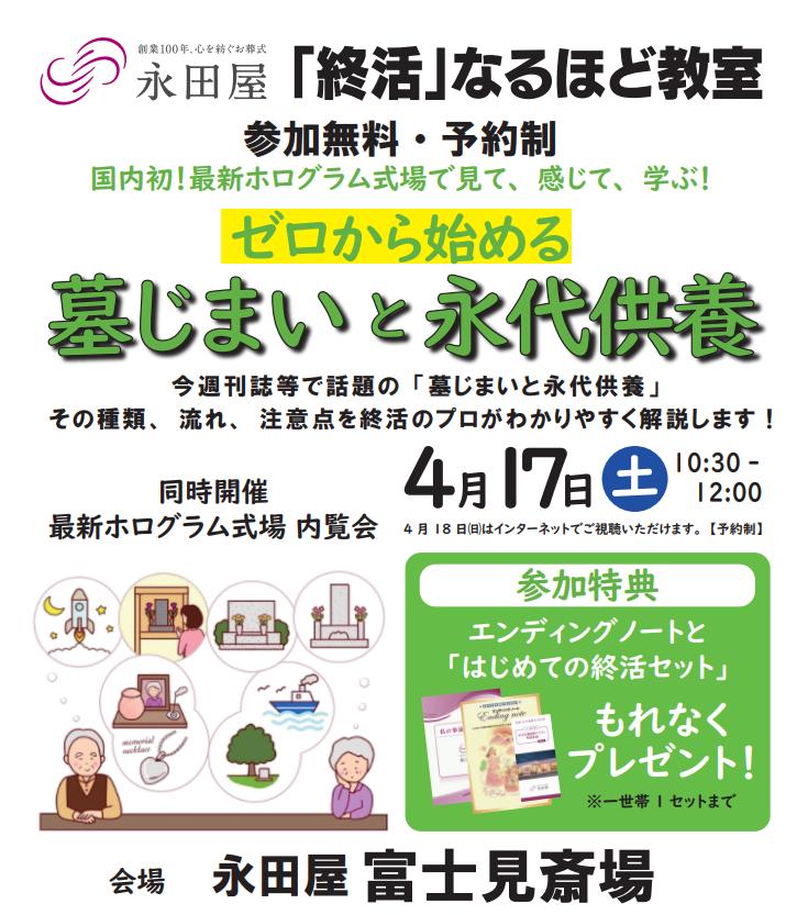 4月「終活」なるほど教室開催スケジュール!!