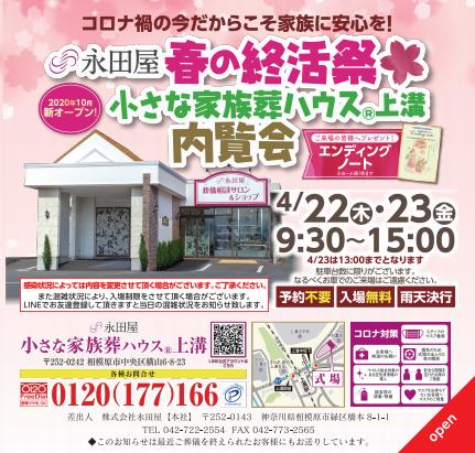 小さな家族葬ハウス🄬上溝「春の終活祭&式場内覧会」開催決定!!!