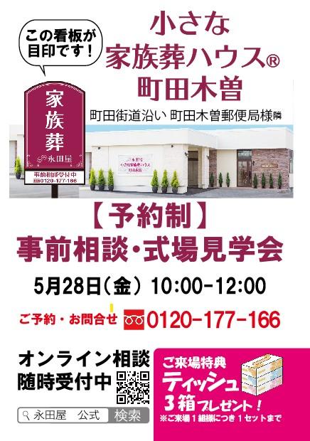 5月は事前相談&式場見学会開催!