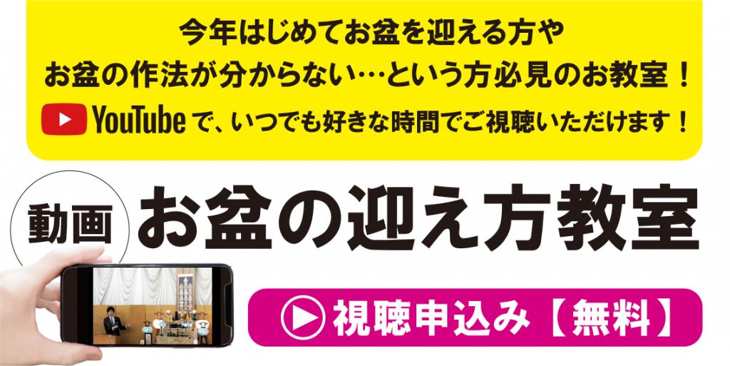 ★無料★「お盆の迎え方教室」期間限定動画配信!