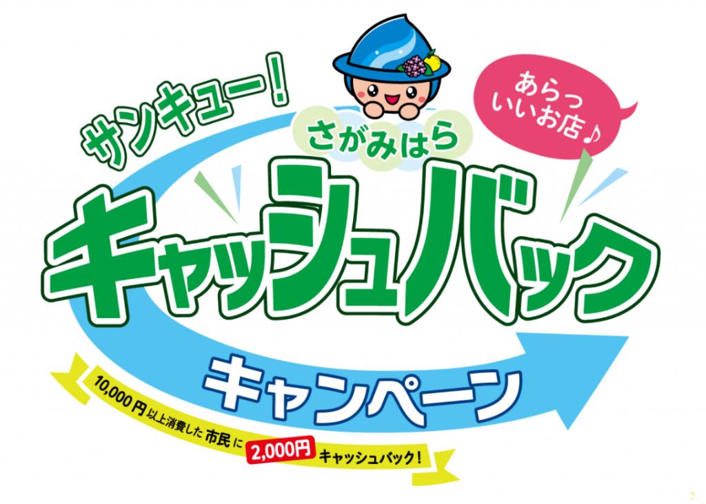 相模原市サンキューキャンペーン開催中!