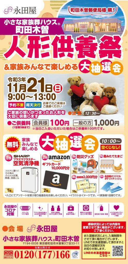小さな家族葬ハウス®町田木曽 人形供養祭 開催決定!